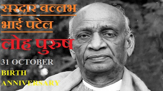Sardar Vallabh Bhai Patel (Iron Man of INDIA) Biography in Hindi