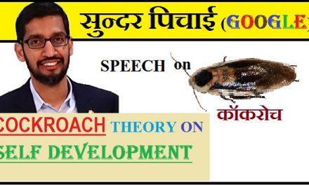 Cockroach Theory On Self Development (In Hindi)