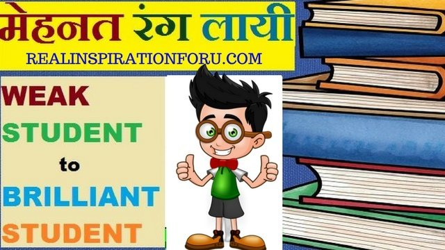 Motivationl Story in Hindi For Students