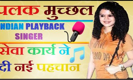 Palak Muchhal (Indian Classic Singer) Biography in Hindi