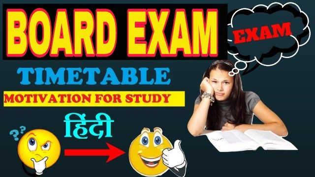 How to Make Board Exam TimeTable (In Hindi)