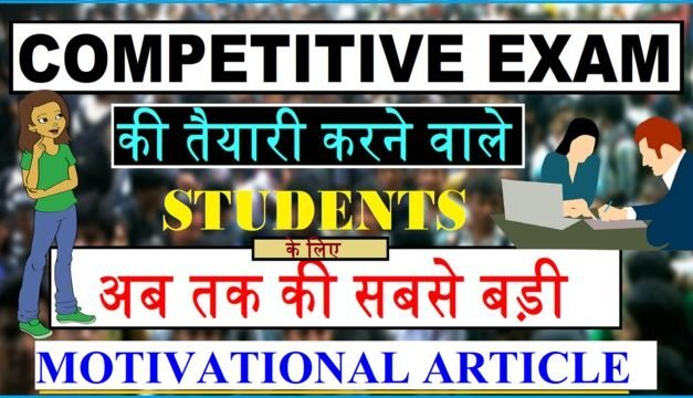 Motivation For Competitive Exam (UPSC, State PSC, Railway, Bank)