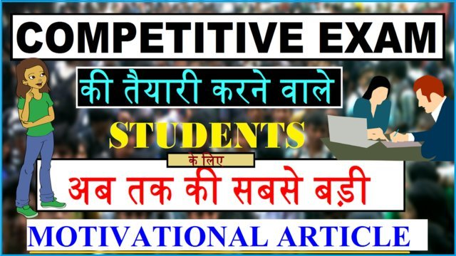 Motivation For COMPETITIVE EXAM