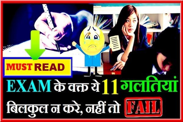 Top 10 MIstakes Avoid In Board Exam