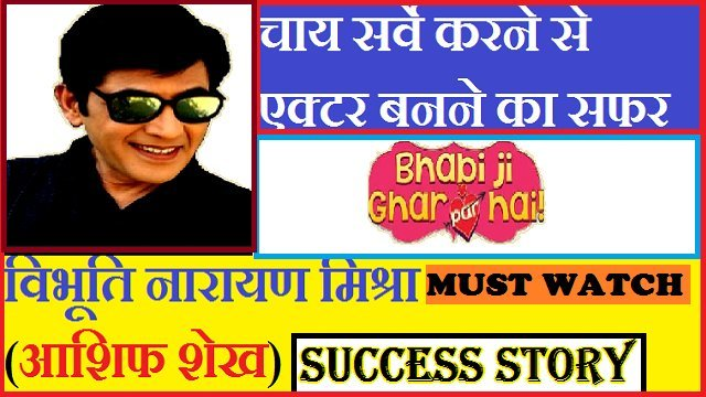 Vibhuti Narayan Mishra Biography in Hindi | Aashif Sheikh Life Story