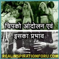 Chipko Movement in Hindi | Chipko Andolan | Chipko Movement