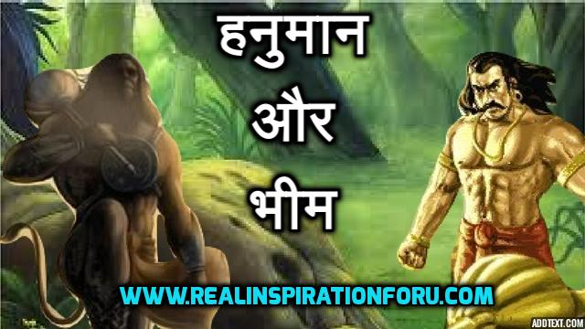 Hanuman aur Bheem | Mahabharat in Hindi