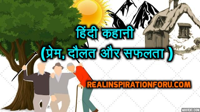 STORY IN HINDI | MOTIVATION IN HINDI | STORY FOR KIDS IN HINDI