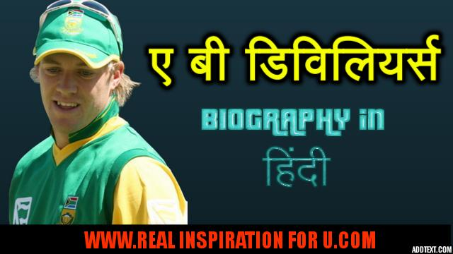 A B DEVILLIERS BIOGRAPHY IN HINDI | ABD | Mr. 360
