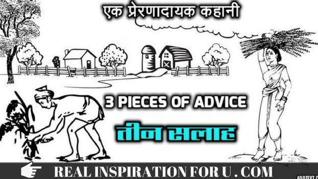 HINDI SHORT STORY WITH MORAL | 3 PIECES OF ADVICE