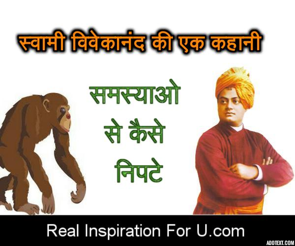 Swami Vivekanand Life Story (In Hindi)