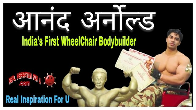 Anand Arnold, Indian First Wheelchair Bodybuilder, Mr Punjab