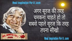 APJ Abdul Kalam Motivational Quotes
