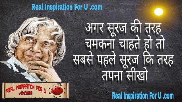(Top 37) Dr APJ ABDUL KALAM Motivational Quotes in Hindi
