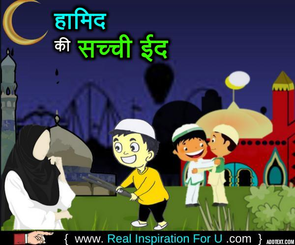 Story in Hindi Idgah Story