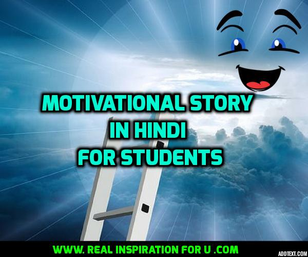 {HINDI} 5 Best Motivational Stories in Hindi for Students