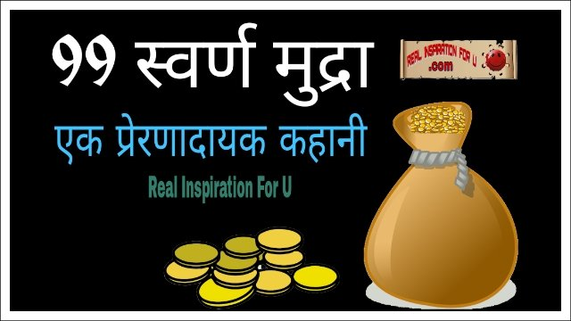 (99 स्वर्ण मुद्राए) Short Hindi Stories with Moral Values