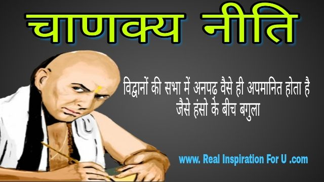 (Best 11) चाणक्य नीति | CHANAKYA NITI in Hindi | CHANAKYA QUOTES HINDI