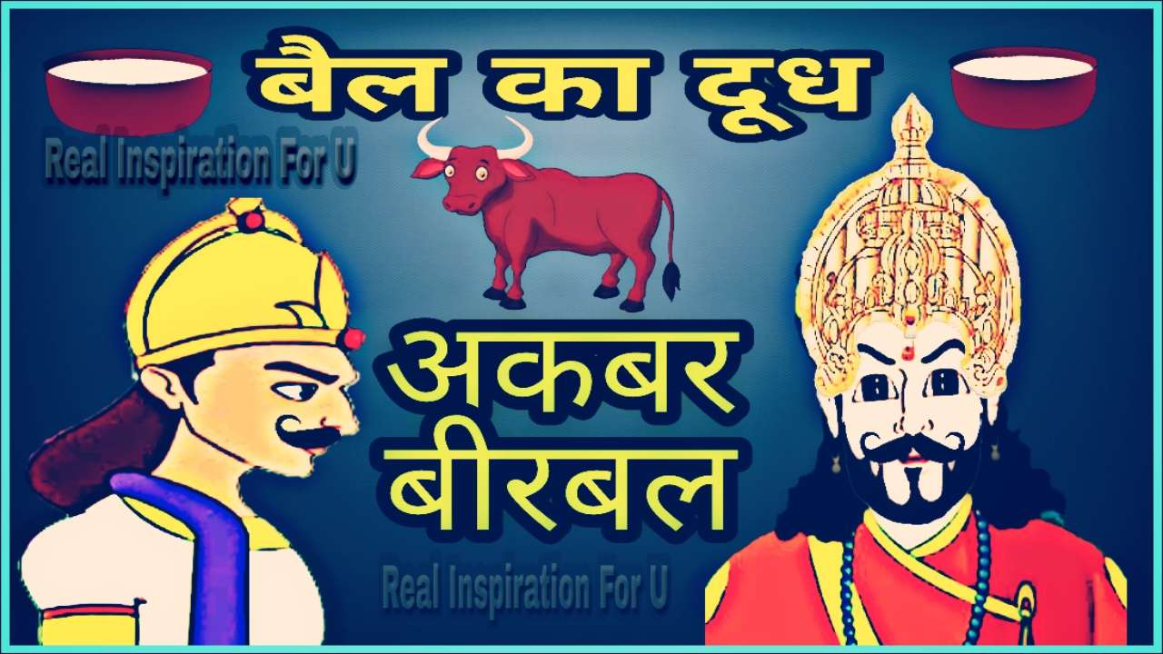 Akabar Birbal Stories in Hindi