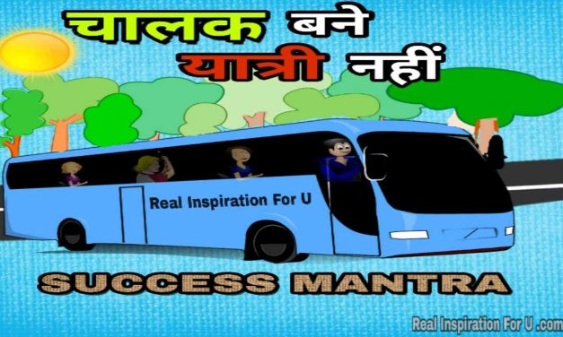 Best Success Mantra in Hindi | Hindi Story