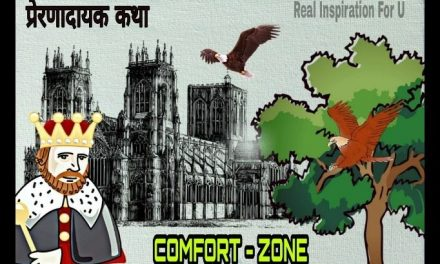 Moral Stories in Hindi : Comfort Zone