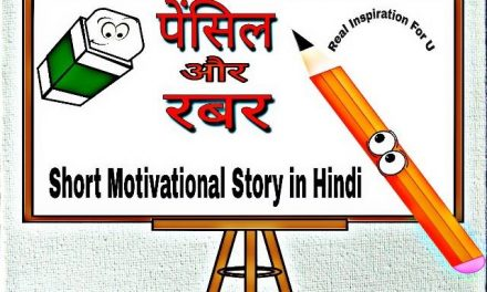 Paravarish : Story For Kids In Hindi