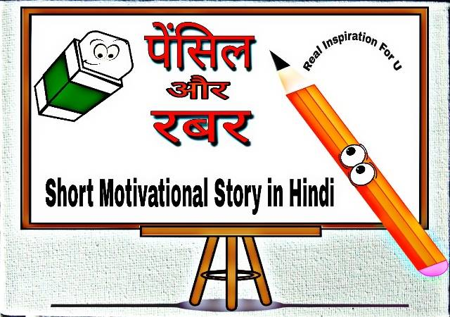 Story For Kids In Hindi
