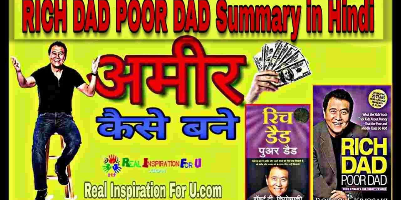 Rich Dad Poor Dad Summary in Hindi || Robert Toru Kiyosaki