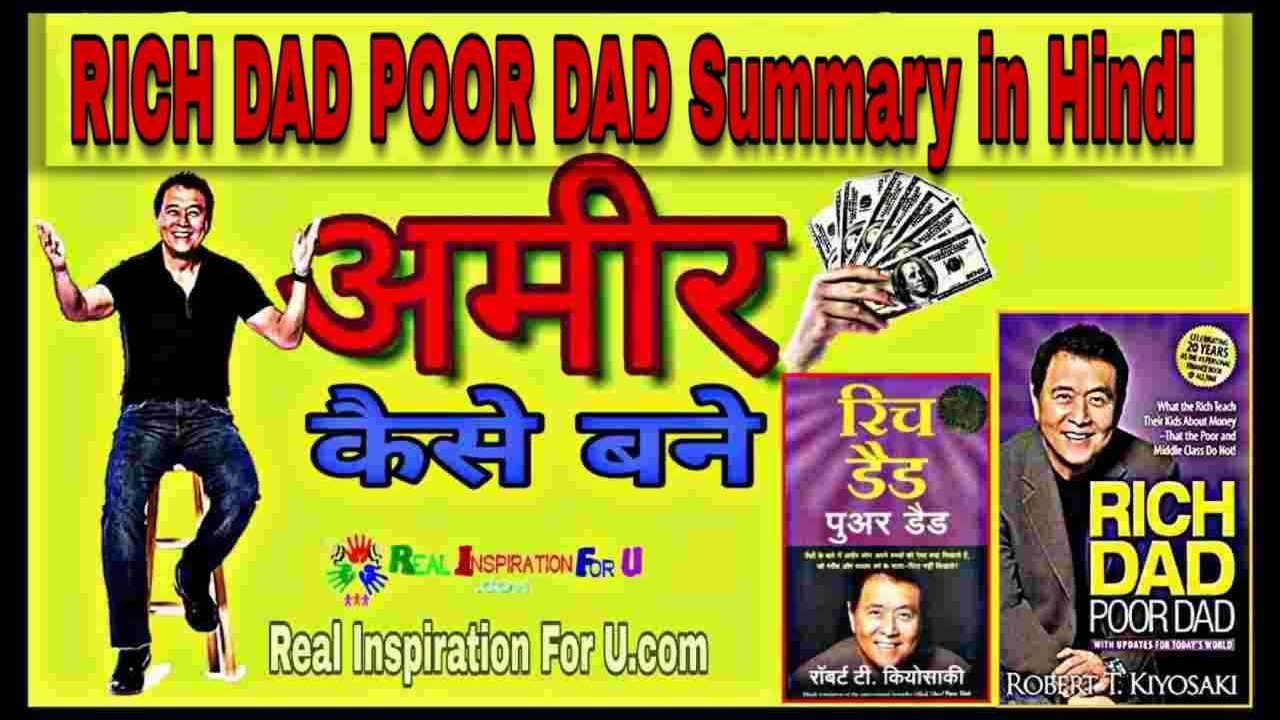 Rich Dad Poor Dad Summary In Hindi
