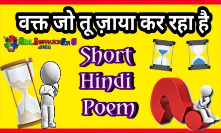Hindi Poem | Hindi Kavita | Short Poem